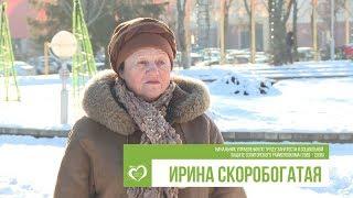 100 лет социальной службе: Ирина Скоробогатая