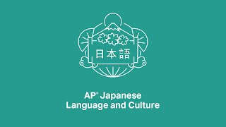 AP Japanese: 7.B Use Appropriate Vocal and Visual Strategies in Speaking [Part 2]