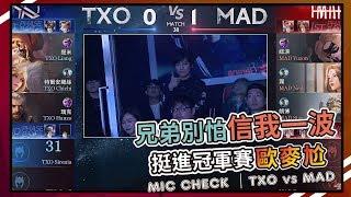 TXO 傳說對決|世紀之戰!兄弟別怕,信我一把。挺進冠軍賽【兄弟歐麥尬】ROV 20190414 GCS TXO vs MAD