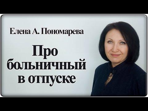 Продление отпуска и оплата - Елена А. Пономарева
