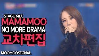 [마마무]마마무(MAMAMOO) - No More Drama 교차편집 (Stage Mix)