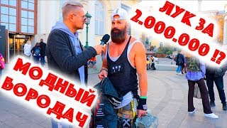 Сколько стоит шмот? Лук за 2 000 000 рублей и модный бородач! Supreme! Gucci! D&G! MBFW Russia