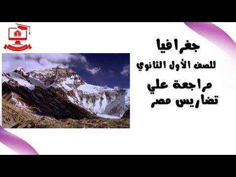 جغرافيا للصف الأول الثانوي 2021 الحلقة 20 - مراجعة علي تضاريس مصر