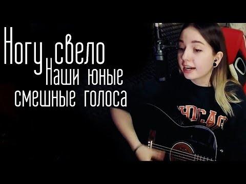 Ногу свело - Наши юные смешные голоса(Юля Кошкина cover)