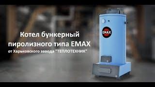 Твердотопливный котел EMAX, обзор и впечатление.