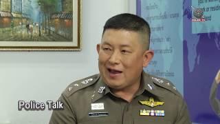 รายการ Police Talk : ศูนย์ออกหนังสือรับรองความประพฤติ