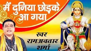 Balaji Bhajan    Main Duniya Chhod Ke Aa Gaya    Ram Avtvaar Sharma    Hanumanji    Ambey Bhakti