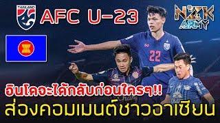 ส่องคอมเมนต์ชาวอาเซียน-หลังที่ทีมชาติไทยประกาศรายชื่อช้างศึกU23ลุยศึกฟุตบอลเอเชียรอบคัดเลือกAFC