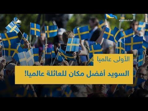 السويد تحصل على لقب أفضل دولة في العالم بالنسبة للعائلة
