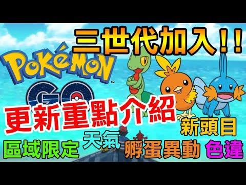 【Pokémon Go】三世代來啦!區域限定&天氣&新頭目&孵蛋異動&色違|更新重點介紹