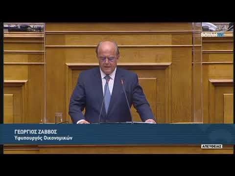 Γ.Ζαββός(Υφυπουργός Οικονομικών)(Προϋπολογισμός 2021)(14/12/2020)