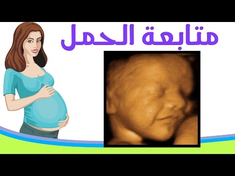 Pregnancy follow up on the foreign way