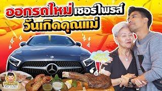 ออกรถใหม่ เซอร์ไพรส์วันเกิดคุณแม่ EP90 ปี2 | PEACH EAT LAEK