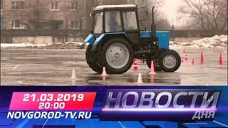 21.03.2019 Новости дня 20:00