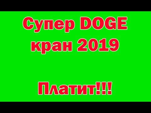 Супер DOGE кран 2019