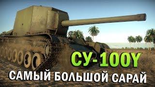 СУ-100Y Обзор в War Thunder   САМЫЙ БОЛЬШОЙ САРАЙ