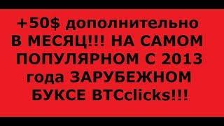 BTCclicks полный обзор и гарантия +50$ в месяц!!! (Бтскликс!)