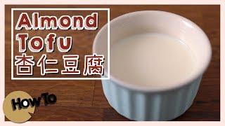 杏仁豆腐 Almond Tofu|魚膠粉與魚膠片?!