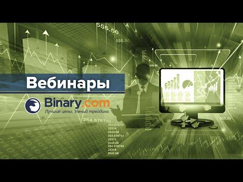 Бинарные опционы рублевые счета