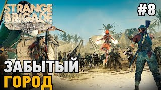 Strange Brigade #8 Забытый город
