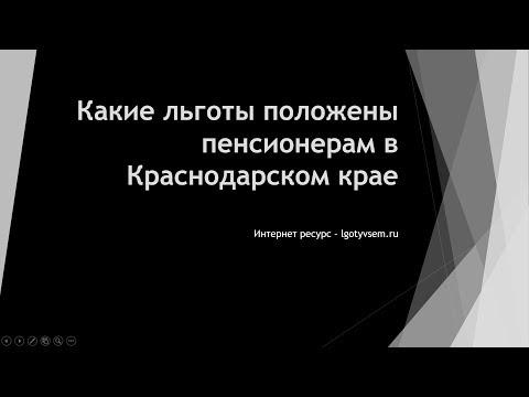 Какие льготы положены пенсионерам в Краснодарском крае