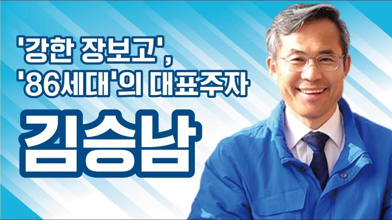 '강한 장보고', '86세대'의 대표주자 김승남