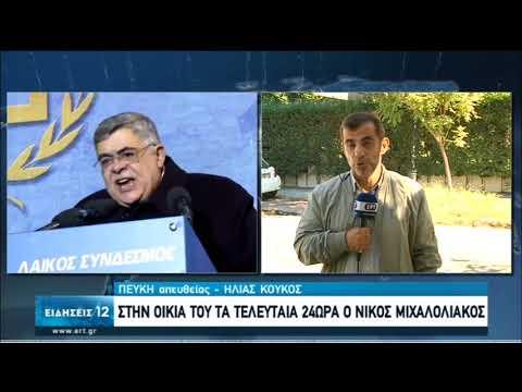 Στην οικία του τα τελευταία 24ωρα ο Νίκος Μιχαλολιάκος | 09/10/2020 | ΕΡΤ