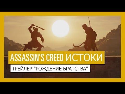 Видео № 0 из игры Assassin's Creed Истоки [PS4]