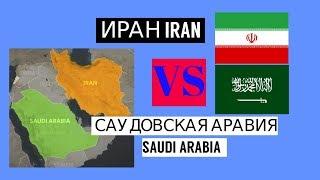 Противостояние Ирана и Саудовской Аравии. Религиозный конфликт на Ближнем Востоке. Суннииты и шииты