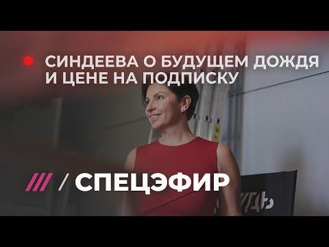 , title : 'Наталья Синдеева отвечает на вопросы подписчиков Дождя'