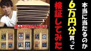 【遊戯王】本物のガチ高額カードが本当に当たるのか6万円分買って検証してみた!!