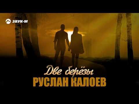 Руслан Калоев - Две берёзы