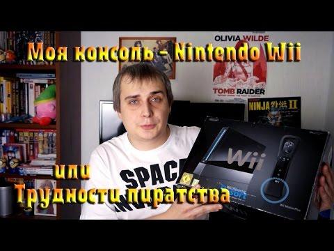 Трудности пиратства. Моя консоль - Nintendo Wii.