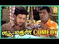 உங்களுக்கு கிரகம் சரி இல்லையாம்!   Em Magan Comedy Scenes 01   Vadivelu Comedy   Bharath   Vadivelu