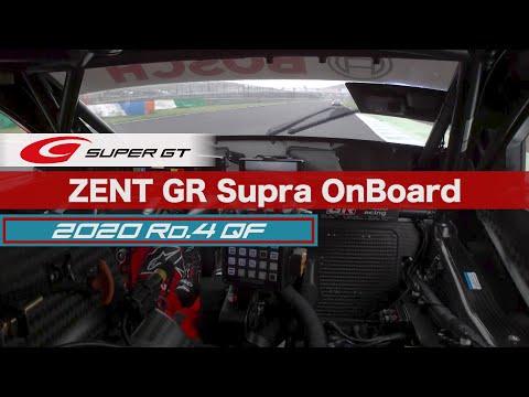2020年スーパーGTツインリングもてぎGT500でポールポジションを獲得した#38 ZENT GRスープラ 立川祐路選手のオンボード映像