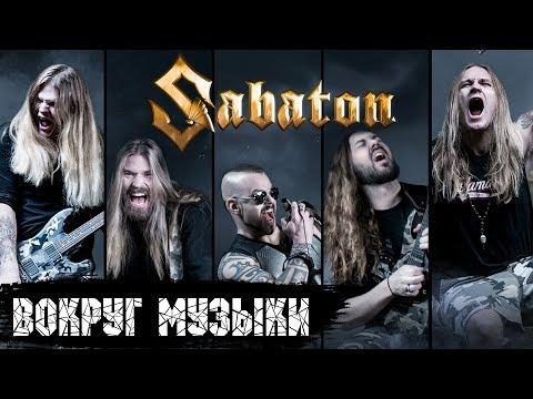 Sabaton - История легенды