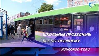 Школьные проездные с 1 сентября вновь будут стоить 800 рублей