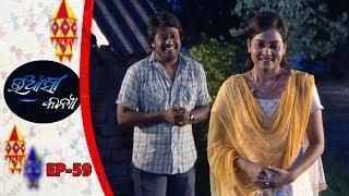 Uansi Kanya | Full Ep 59 | Odia Serial -Tarang Relives