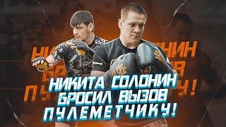 НИКИТА СОЛОНИН БРОСИЛ ВЫЗОВ ПУЛЕМЕТЧИКУ! / ЖЁСТКИЙ БОЙ