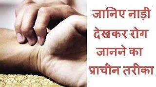Image result for नाड़ी देखकर रोगों