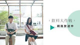 雄中雄女微電影《飲料大作戰》-青春追愛!