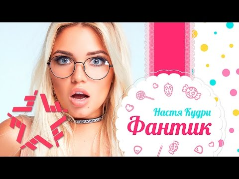 Настя Кудри - Фантик (Official Lyric Video 2016)