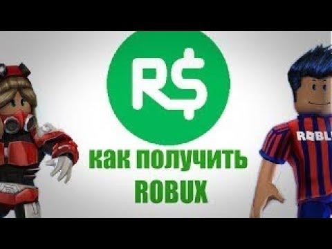 робукси