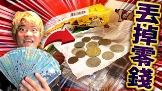 試試看把一天找的零錢都丟進垃圾桶【一天可以存多少錢?】