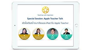 Apple Teacher Talk - เปิดไอเดียสร้างบทเรียนบน iPad กับ Apple Teacher