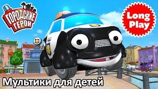Городские герои - Сборник мультфильмов для малышей 05