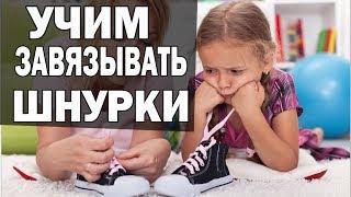 Как завязывать шнурки на кроссовках бантиком