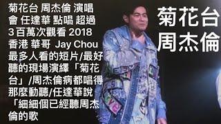 菊花台 周杰倫 演唱會 任達華 點唱 超過一百六十萬次觀看 2018 香港 華哥  Jay Chou