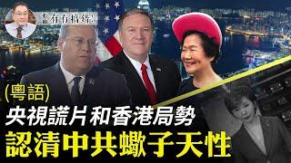【有冇搞錯】(粵語)CCTV推出謊言連篇的香港專題,配合試題風波和立法會暴力鬧劇,突現中共治港核心策略,就是香港大陸化和徹底中共化。這由共產黨天性決定。  #香港大紀元新唐人聯合新聞頻道