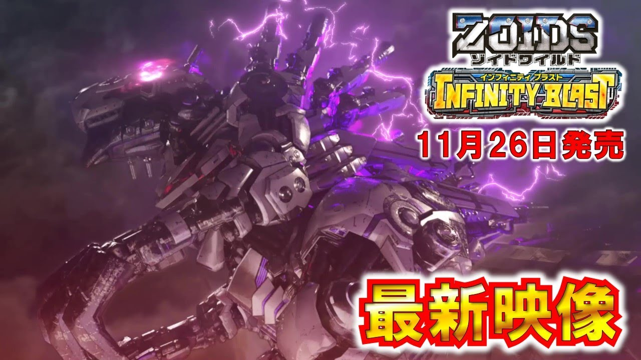 《機獸新世紀》系列新作《機獸新世紀 Infinity Blast》最新宣傳影像公開,遊戲將於11月26日登陸Switch平台,實體版早期購入特典為組裝套裝「長距離爆破加農強化型」。 Maxresdefault